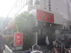 その先の大田区生活センターのビル(駅前図書館の建物)の1階にある中華料理店「歓迎(ホアンヨン)」さん 駅からも5分もしないくらいの場所にあります  以前に一度来たことがありましたが、その時は外までかなり並んでいたので諦めました 今回は、お昼時ではありましたが、コロナの影響かすぐに店内に入れました(ほぼ満席で賑わってはいましたが)
