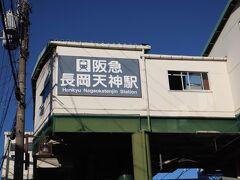 長岡天満宮からは阪急長岡天神駅へ。JR長岡京駅より阪急長岡天神駅の方が繁華街に近い。 ここから京都市内に戻り今日の予定は終了・・・ 天気には恵まれ、気持ちの良い時を過ごす。 2020年秋の京都のミニ散歩、やはり、京都は面白い。