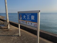 海に一番近い駅「大三東(おおみさき)」。  ホントに一歩足を出すと海です。