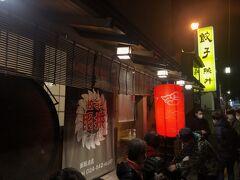 徒歩5分くらいで、福島名物「円盤餃子」の有名店「照井」へ。 噂には聞いてたけど、人気店だけあって行列だ!