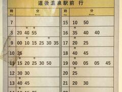 松山空港からのリムジンバスの時刻表がありました。