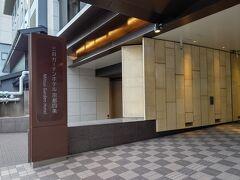 16:00 三井ガーデンホテル京都四条到着