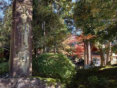 14:10 西明寺 承和元年(834)仁明天皇勅願の天台宗のお寺 ここの滞在時間は65分