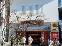 八幡屋礒五郎 本店  前回お店に行った時は人で溢れていたので何も買えなかったけど今回は駅ビル内の店で、しかも地域共通クーポンで既に購入済みなのでここでは寄り道はしません。