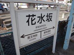 終点、飯坂温泉のひとつ手前の花水坂で降りた。 理由はない。駅名に惹かれたかな。 まあ、ここなら飯坂温泉駅までも歩けるし。