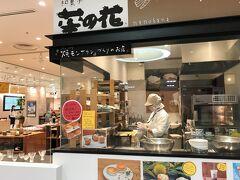 小田原駅でコーヒータイム 和菓子 菜の花のカフェへ。