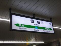 福島から1時間15分で仙台へ。途中からけっこうな混雑だった。密回避のために空いている後続の電車に乗ろうかとも思ったが、お尻に根っこが生えたので断念。