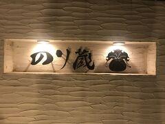 中華街の路地を入ったところにあるパン屋さん のり蔵に行ってみたかったので寄りました。 インスタで見つけましたが、食べログを見てみたところ 2020年の百名店に選ばれているようです。