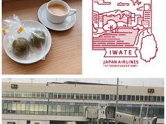京都旅の1日目は伊丹ではなくセントレアへ。機内から新千歳のターミナルビルを見ていると、あれ?13番がない・・・羽田にはあったはず、なぜだろう。都道府県スタンプは岩手をゲット。