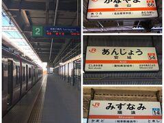 セントレアに降りて、金山・瑞浪・恵那と乗り継ぐ予定が、金山駅で同じ時刻発の豊橋行きに乗ってしまいました。安城で気が付きUターン。ロスタイムです。
