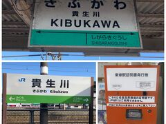 貴生川駅に到着。信楽鉄道に乗り換えですが、これがわかりづらい! 窓口で聞くと赤い乗車駅証明書発行機から証明書を発行しなければなりません。