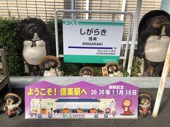 信楽駅到着!たぬきさんがお出迎え。