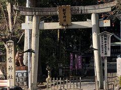 歩いて新宮神社へ。