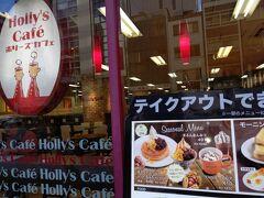 8:20 進々堂で朝食と目論んでいましたが、営業時間を間違え、近くのHollys Cafeへ