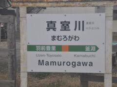 真室川駅停車、かつては特急「つばさ」「こまくさ」とか停車していた記憶があります。