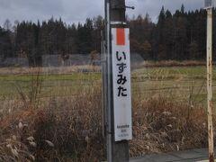 泉田駅停車  駅名標撮れず。