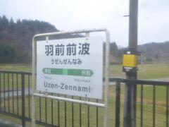 羽前前波駅停車