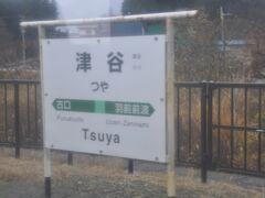 津谷駅停車