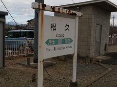 松久駅 JR八高線のディーゼルカーを下車しました。