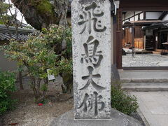 程よくお腹が満たされて本日のメイン飛鳥寺へ!  この文字もすごく好きです。