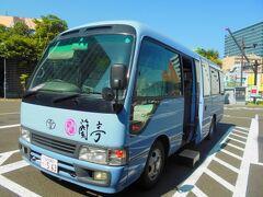 旅の出発点は仙台駅東口、貸切バス乗り場。 ホテル蘭亭のバスが迎えに来てくれます。