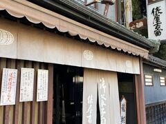 住まいの近くだった「俵屋吉富」  室町上立売郵便局の隣です  コチラの名物  俵最中は甘味控えめで絶品です  駅の売店では売ってないことがあります