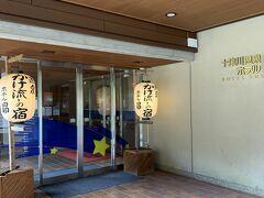 十津川温泉ホテル昴到着