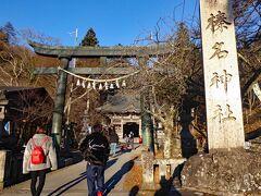 曲がりくねった山道を登り、榛名山町の住居街を進み、榛名神社入口にたどり着きました。鳥居近くのお土産店前に、無料駐車場があったので、ここに車を停めさせて頂きました。