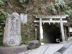 銭洗弁財天宇賀福神社(銭洗弁天)入口。鳥居をくぐったトンネルの向こうに観光客お目当ての場所がある。