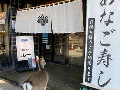 10分で宮島到着。  さっそく鹿ちゃんがお店を除いてる!