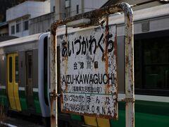 会津川口駅にやってきました。
