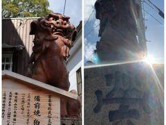 赤茶色の狛犬が立っています。この狛犬は石ではなく備前焼製。 岡山から奉納された重要文化財だそう。 ちょっと逆光になってますが。