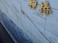 資生堂パーラーが監修?しているお店です。  【神椿】 http://kamitsubaki.com/