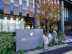 JWマリオット ホテル奈良