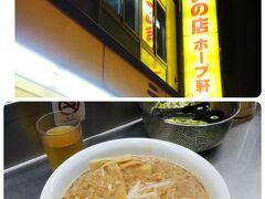 さて昼間見たホープ軒へ、10分ほど歩いて向かいます。 東京のど真ん中なのに繁華街を離れると殆ど人がいない。  ラーメンの名店ですが、本当にラーメンしかなく(ギョーザもない)。 ギトギトの背油スープは意外とさっぱりで、従業員も男、客も男のイメージでしたが、カップルもいました。 スープはむしろ女性が飲み干していて驚きました。 若いから塩分気にしてないのか、羨ましいなあ。
