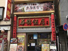 南門シルクロードの魚屋直営の華錦飯店新館 好きな魚を選び調理してくれるという店 ワンコイン+100円店(600円)①