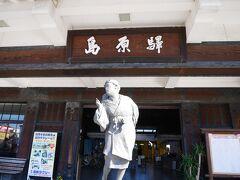 島原駅に到着。