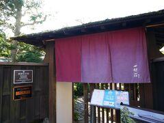 湧水庭園の四明荘へ。 こちらもカフェトレインのチケットで入ることができます。