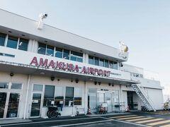 あっという間に天草空港に到着しました。