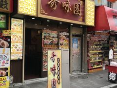 秀味園ね、台湾料理のお店でルースーハンが名物、500円で食べれる店 一応ランチは麻婆豆腐が580円なので、ワンコイン+100円店② (訪問済)