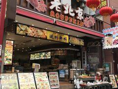 大箱の老北京、関帝廟通りでは一番大きい店 1階は食べ歩きスナック、2階で食べます ここはワンコイン店②