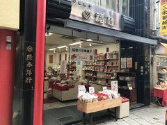 中華菓子のお店、福建へ。 よりよりの試食があったのでいただきました。 素朴な甘さで美味しかったけど購入には至らず。