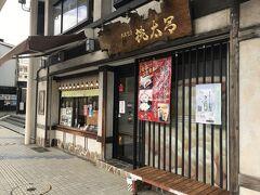 ランチのすぐあとですが、食べ歩きします。 歩いて桃太呂 浜の町店へ。