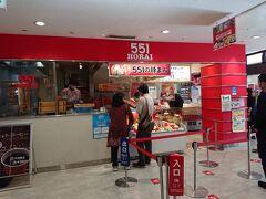 大津SAの中にある「551蓬莱」という大阪拠点のお店。 豚まん、焼売、餃子などがとっても美味しいんだよね~。