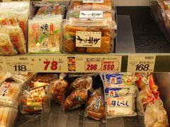 さて、先程のスーパー2軒はしごしまーす( ^ω^ )  まずは「タイヨー」  地元のミニスーパー的な感じ。 さつまあげが豊富  ★タイヨー銀座店 http://www.taiyonet.com/_tenpo/dbdsp.cgi?No=1&mode=dsp_zoom