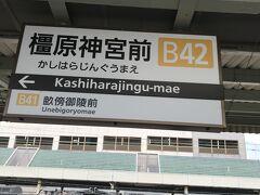 平城宮跡で借りたレンタサイクルを 近鉄大和西大寺駅で返却し 橿原神宮前駅に向かいます