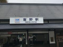 近鉄吉野駅到着~