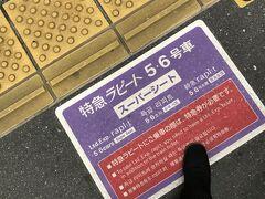 新今宮駅まで移動 関空まで 鉄人28号に乗ります