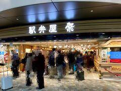 東京駅構内の『駅弁屋 祭』でお弁当を買いましょう。 朝から賑わっていますね。