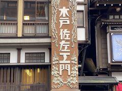 能登屋旅館